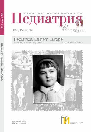 pediatr_2_2018